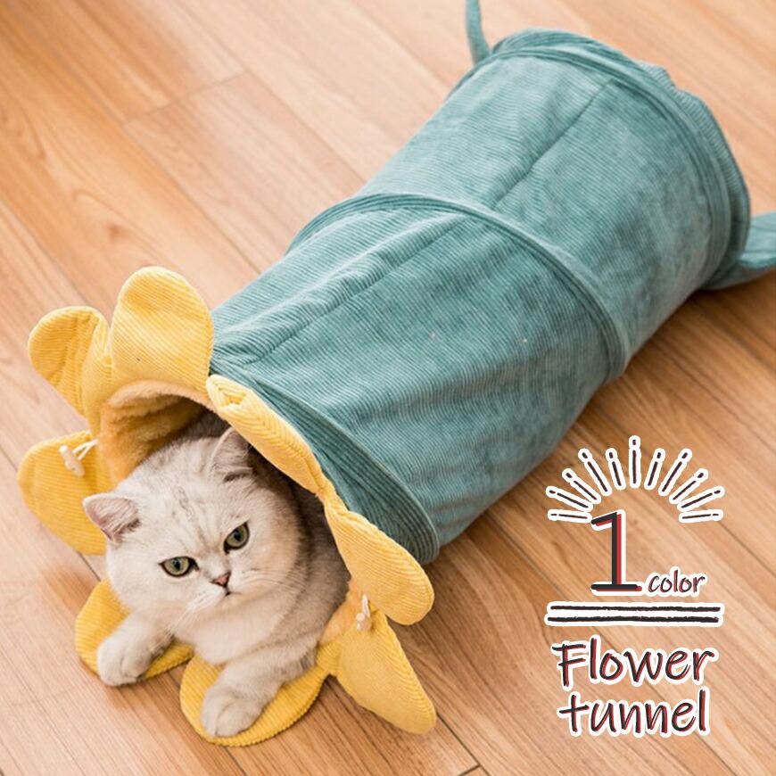 ぱりぱり音が鳴るお花のトンネル。猫ちゃんもワンちゃんも遊んでいただけます。折り畳み可能で収納も楽々です。