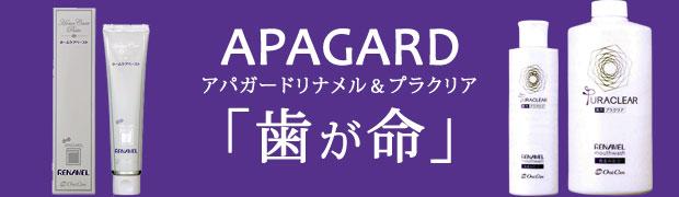 アパガード