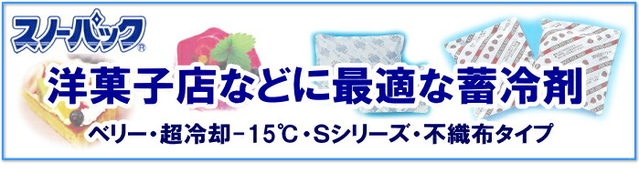 スノーパック洋菓子店に最適な蓄冷剤