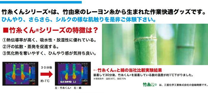 竹糸くんアームカバー