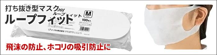 飛沫の防止、ホコリの吸引防止に打ち抜き型マスク ループフィット