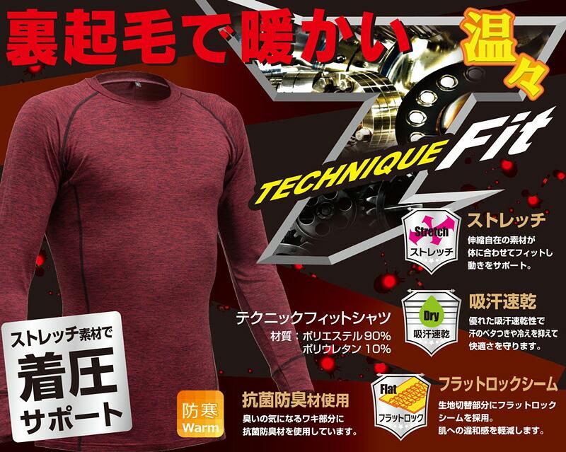KITA No.6210 テクニックフィットシャツ(裏起毛)
