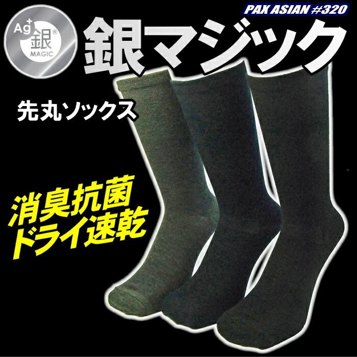 銀マジック抗菌消臭 銀イオン靴下 <BR>先丸ソックス 3足組 男性用 No.320