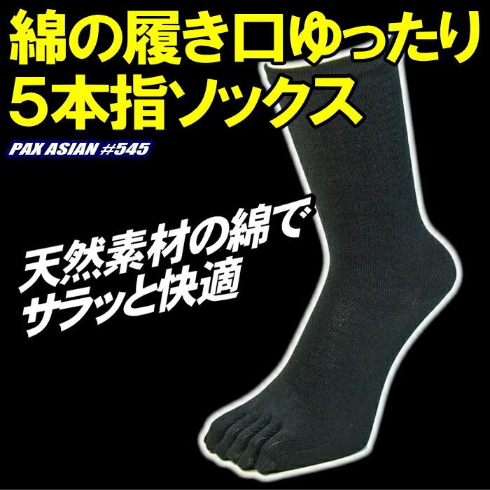 綿の履き口ゆったり5本指ソックス 黒