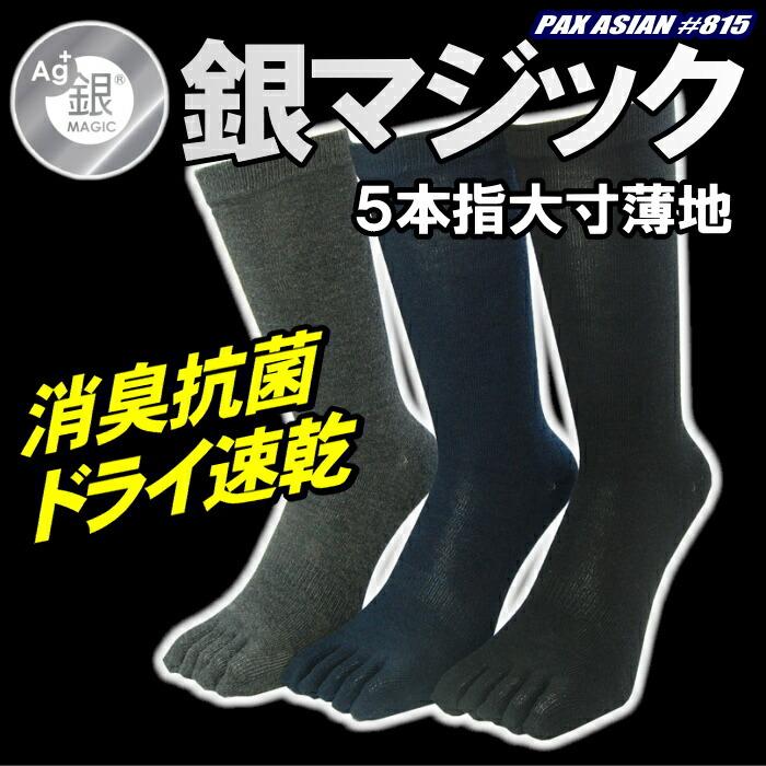 銀マジック抗菌消臭 5本指銀イオン靴下 <BR>大きめサイズ 3足組 男性用 No.815