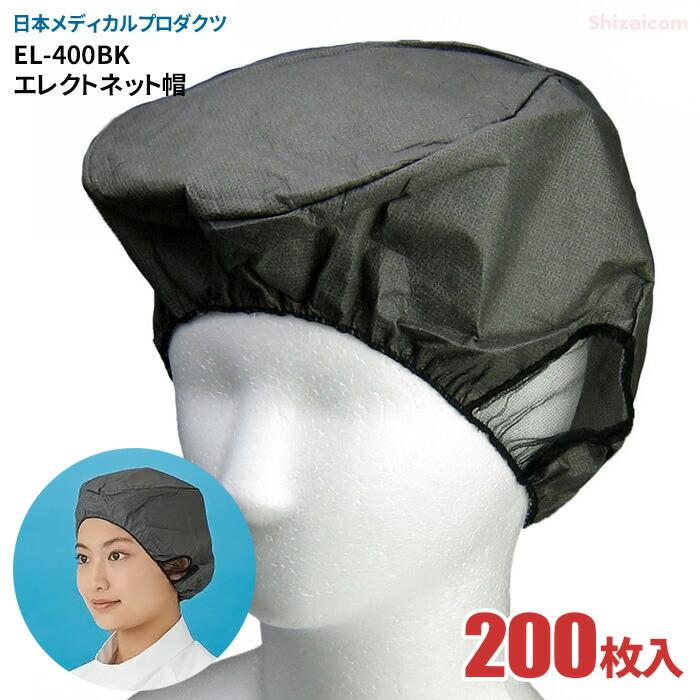 EL-400BK エレクトネット帽 ブラック