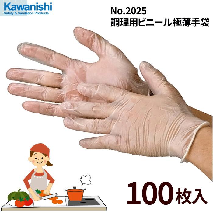 2025調理用ビニール極薄手袋