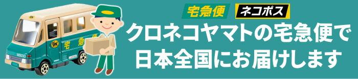 クロネコヤマトの宅急便で日本全国にお届けします