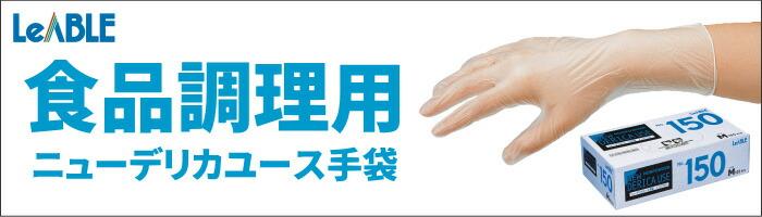 食品調理用使い捨て手袋ニューデリカユース手袋