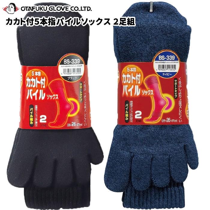 おたふく手袋 BS-339 カカト付5本指パイルソックス 2P