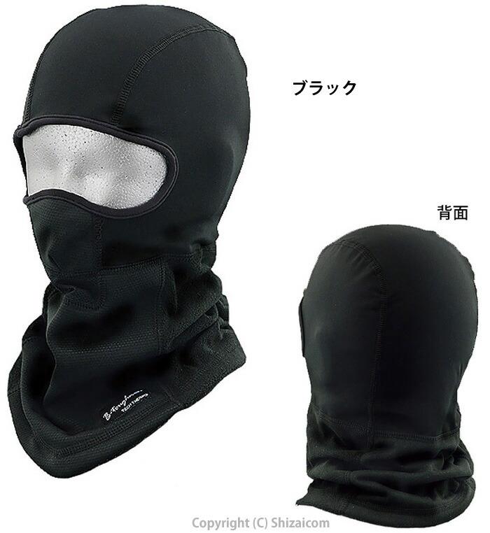 おたふく手袋 JW-126 発熱防風フルフェイスウォーマー