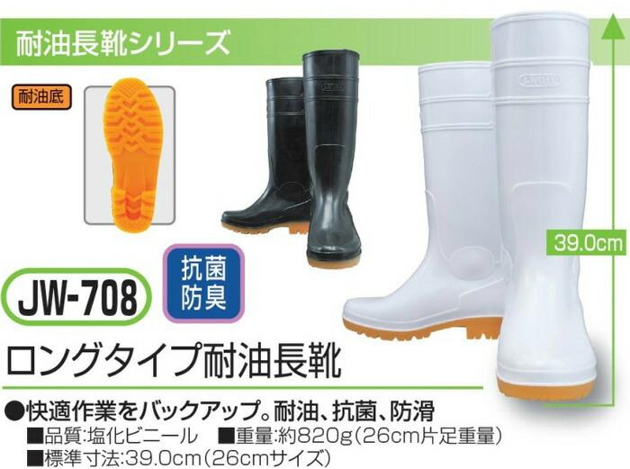 JW-708 ロングタイプ耐油長靴