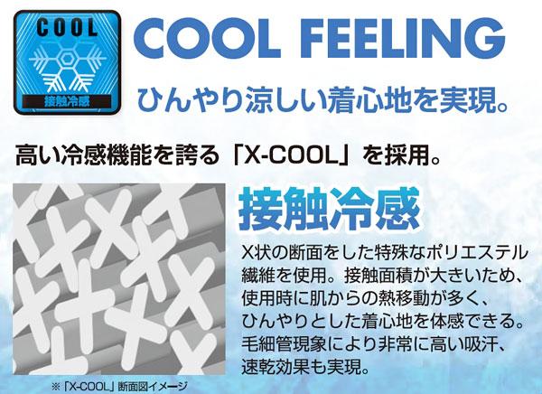 接触冷感機能
