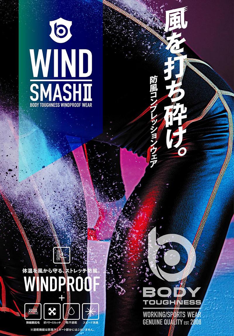JW-193 BT防風パワーストレッチロングタイツ