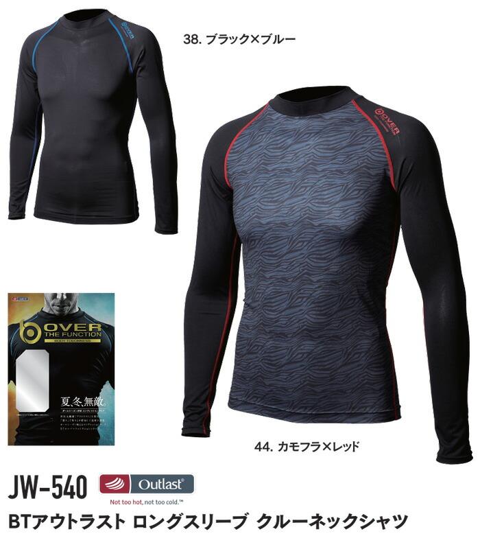 JW-540 BTアウトラスト ロングスリーブ クールネックシャツ