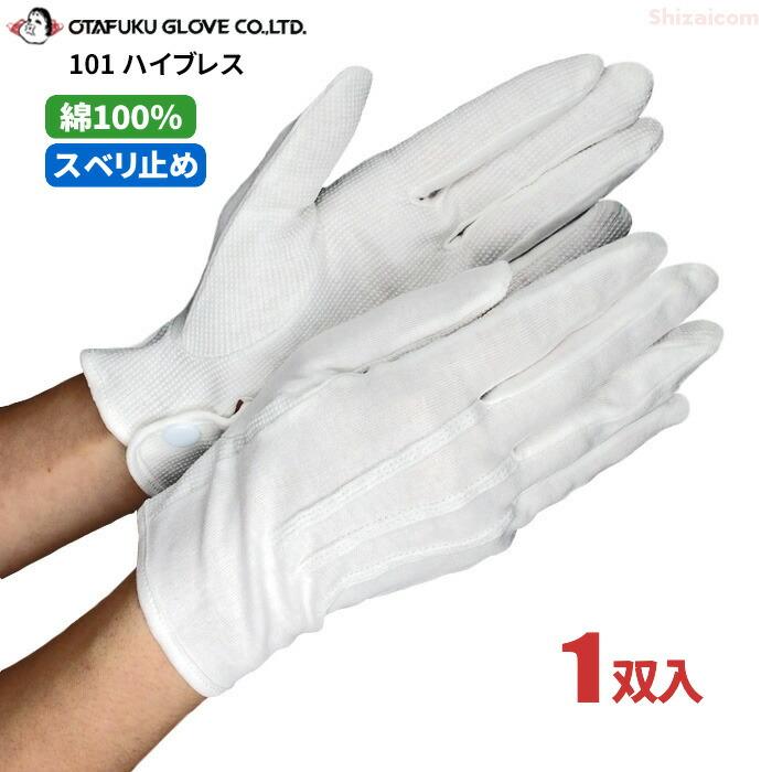 おたふく手袋101ハイブレス