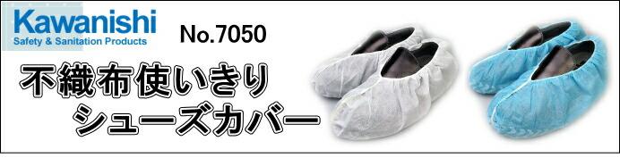 KAWANISHI 7050 不織布使いきりシューズカバー
