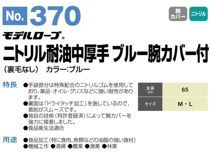 モデルローブ370ニトリルモデル耐油中厚手腕カバー付