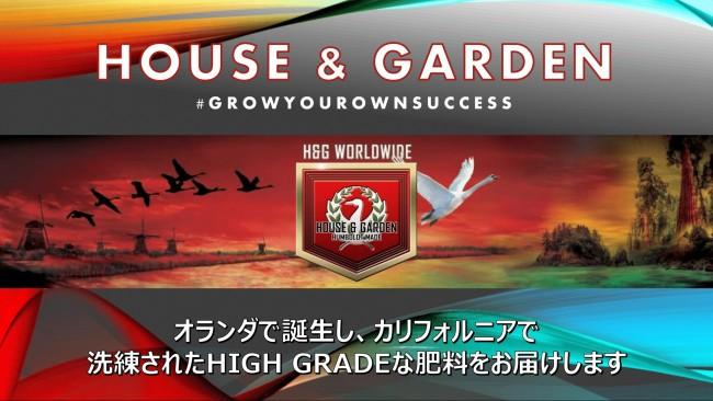 House&Garden ハウス&ガーデン