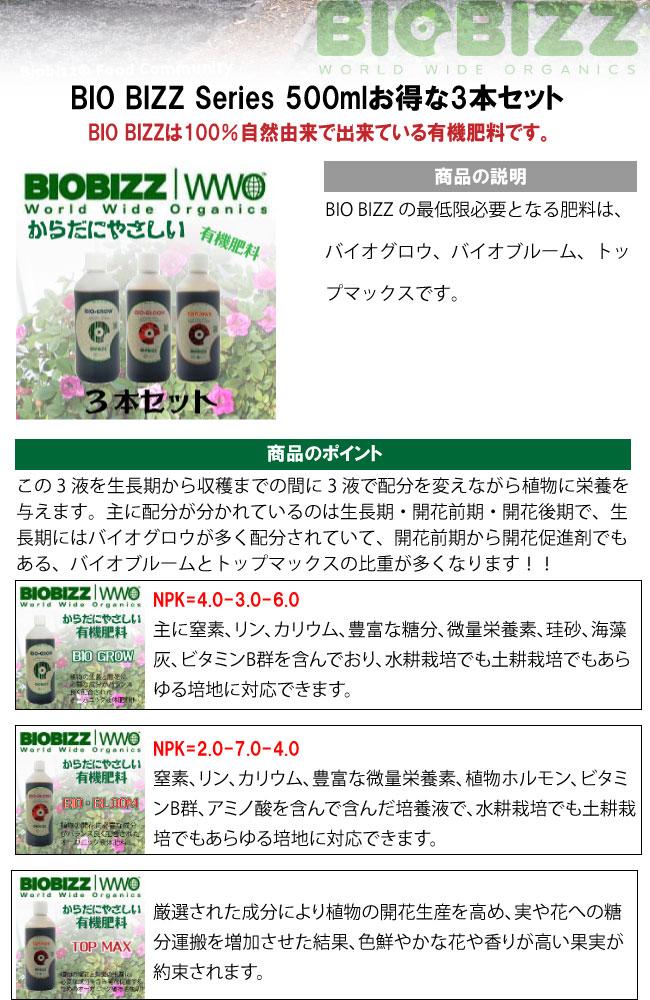 The organic quality manure of the liquid fertilizer is 650 yen three  advantageous set postage of Bio Bizz bio biz 1L nationwide  Okinawa, an  isolated