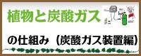 植物と炭酸ガスの仕組み(装置編)