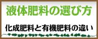 肥料の選び方