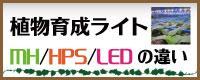 植物育成ライトの違い