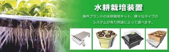 水耕栽培キット