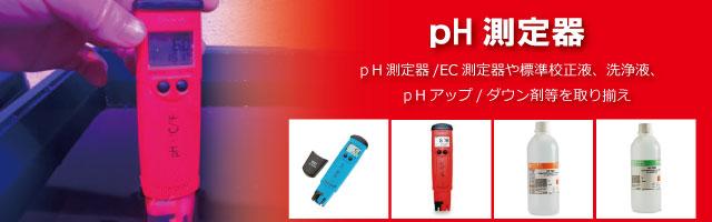 pH/EC測定器