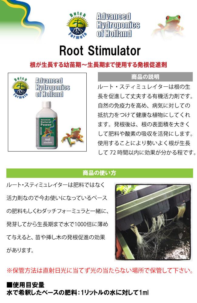 水耕栽培 肥料/肥料/発根促進剤