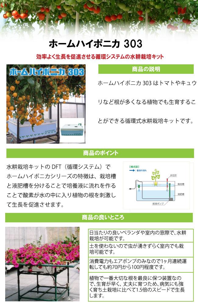 ホームハイポニカ/LED 水耕栽培 キット/ハイポニカ