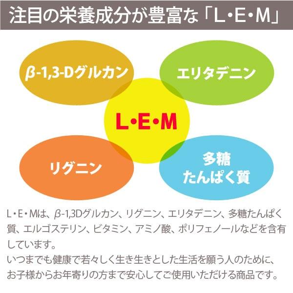 L・E・Mは、注目の栄養成分(β-1,3-Dグルカン、エリタデニン、リグニン、多糖たんぱく質、ビタミン、アミノ酸、ポリフェノールなど)を含有しています