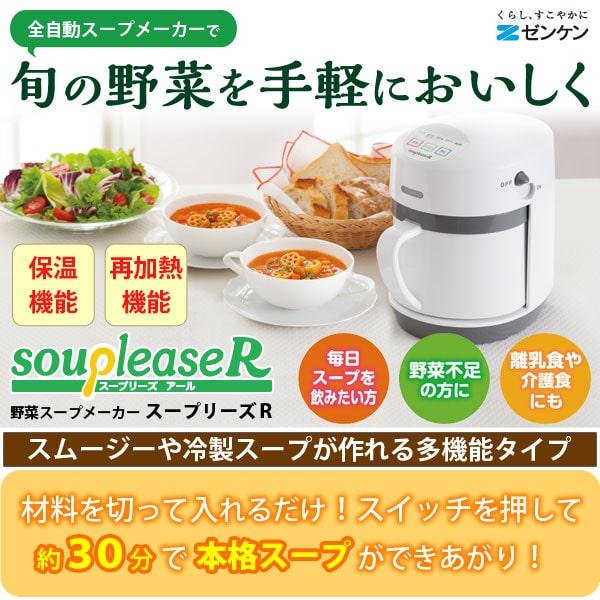 野菜を食べよう。簡単スープメーカースープリーズR ZSP-4 材料を切って入れるだけ!スイッチを押して約30分で本格スープができあがり!旬の野菜を手軽においしく!