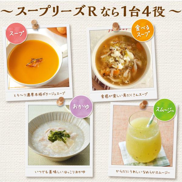 スープリーズRなら1台4役!スープや食べるスープの他にもお粥やスムージーもできます