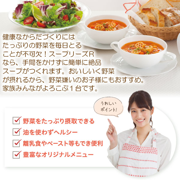 スープリーズRなら手間をかけずに簡単に絶品スープが作れます