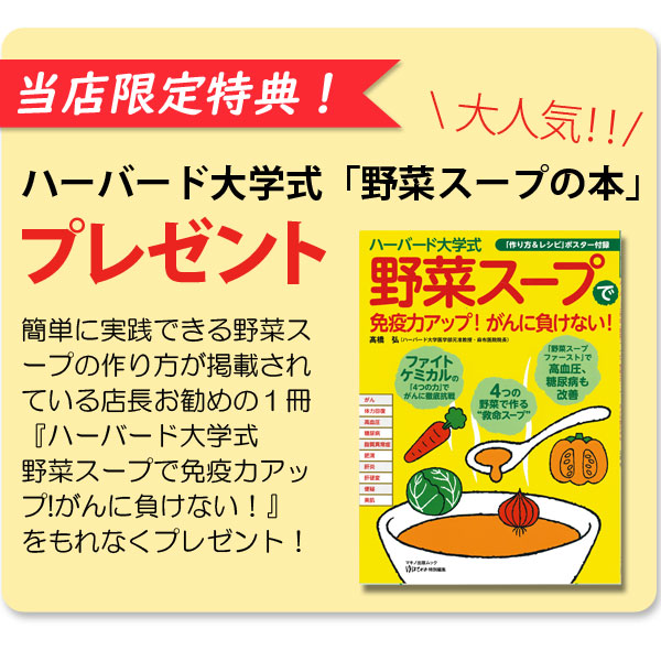 当店限定特典ハーバード大学式野菜スープの本プレゼント