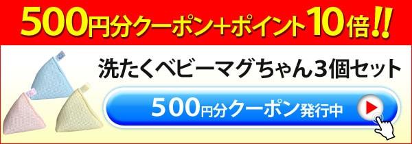 洗たくベビーマグちゃん3個セット500円OFFクーポン