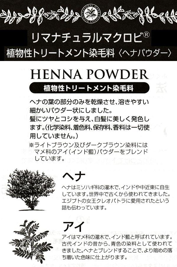ナチュラルマクロビ 植物性トリートメント染毛料(ヘナパウダー)