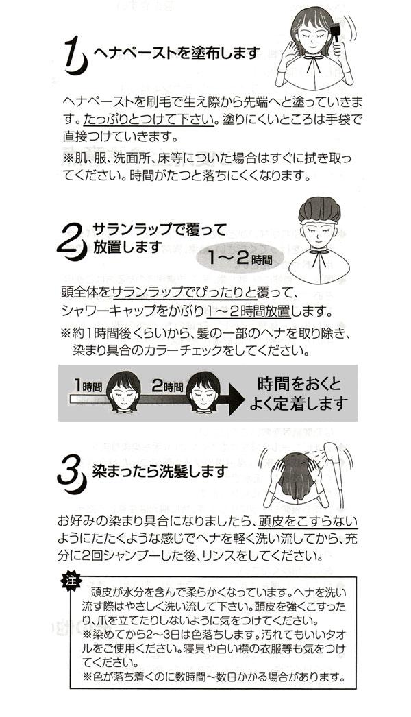 ヘナのご使用方法2