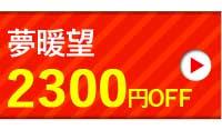 夢暖望2300円OFFクーポン
