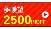 夢暖望5300円OFFクーポン