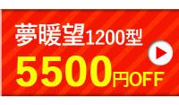 暖話室3300円OFFクーポン