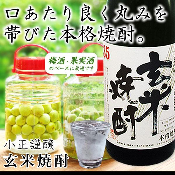 口あたり良く丸みを帯びた本格焼酎。梅酒・果実酒などのベースにも最適です。