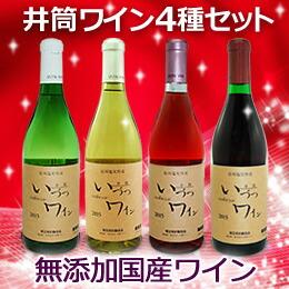 いづつワイン4種