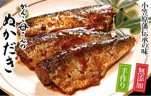 味よしのぬか炊き 『ぬか炊き』は、いわしやさばを、まず醤油で煮て、最後に床を入れて味付けする、北九州小倉の郷土料理です