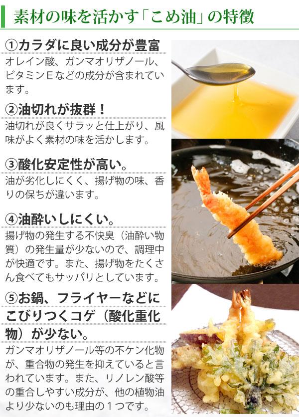 素材の味を活かす福岡製油の安心・安全こめ油