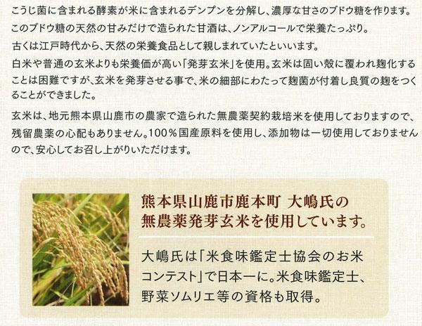 無農薬発芽玄米
