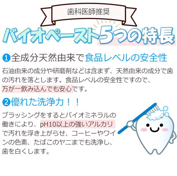 食品レベルの安全な歯磨き粉です。飲み込んでも安心です。