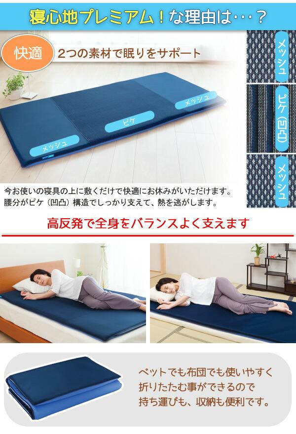 キュービックボディの寝心地プレミアムな理由は?二つの素材で眠りをサポート