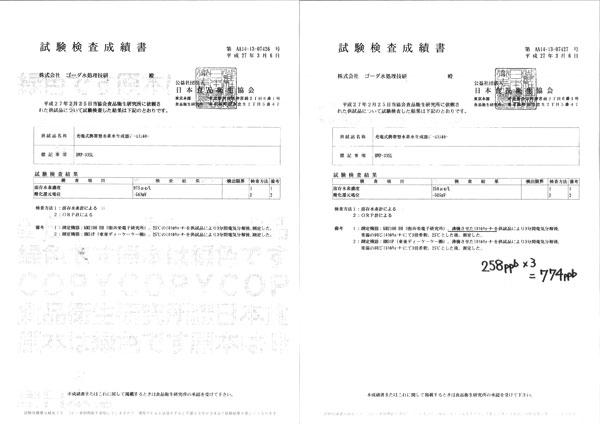 日本食品衛生協会にて溶存水素濃度と酸化還元電位を検査しています。
